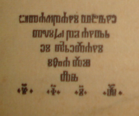 Colophon of the first Croatian primer for children, 1527.